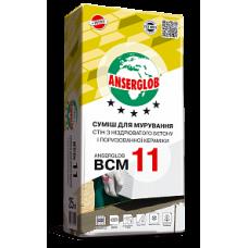 Клей для мурування газобетону і поризованої кераміки ANSERGLOB ВСМ 11, 25 кг